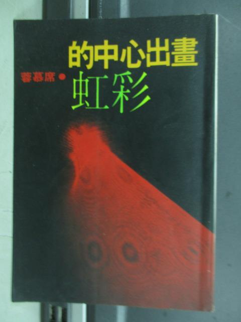 【書寶二手書T8/短篇_JRO】畫出心中的彩虹_席慕蓉