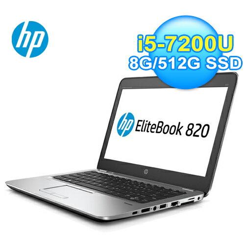 HP Elitebook 820 G4 12.5吋輕薄筆電 W8J35PT【加碼送 木質藍芽音響】【三井3C】