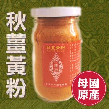 印尼秋薑黃粉(純薑黃)|母國原產養生超級香料|艷麗南洋手作鹹食甜點|日常養生食品,南洋家常