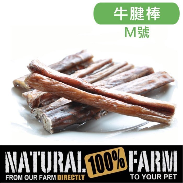 紐西蘭Natural Farm100%純天然超耐咬牛腱棒-M號 Pet's Talk