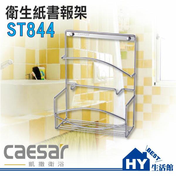 凱撒衛浴 抽取式衛生紙書報架 ST844 可放置雜誌/iPad《HY生活館》水電材料專賣店