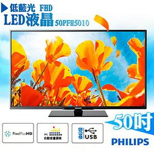 吉盛聯合:飛利浦PHILIPS50吋液晶電視LED液晶顯示器+視訊盒50PFH5010