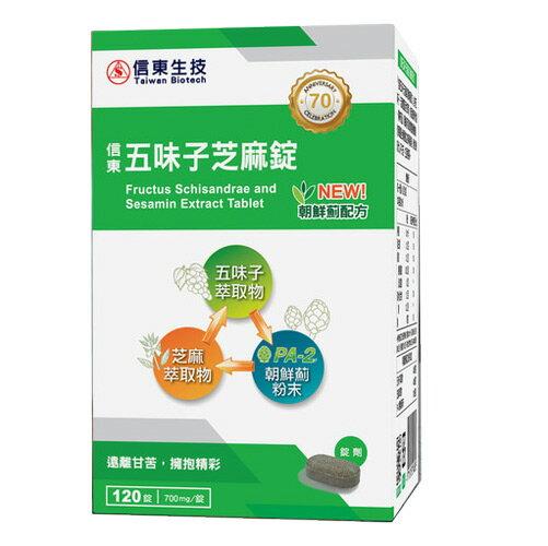 【小資屋】信東 五味子芝麻錠(朝鮮薊配方) 120錠買6盒再送B群效期:2021.3.18【0102034】