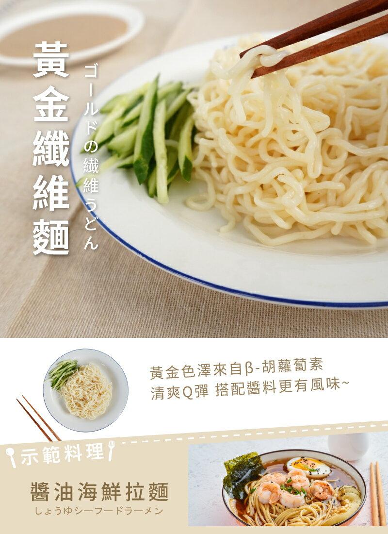 現貨!超纖 微卡蒟蒻系列 蒟蒻麵 蒟蒻米 海藻烏龍麵 膳食纖維 無澱粉 低卡食品 低熱量 素食 #捕夢網 2