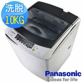 Panasonic 國際牌 NA-100YZ , NA-100YZ-H 大海龍洗衣機 (10公斤)