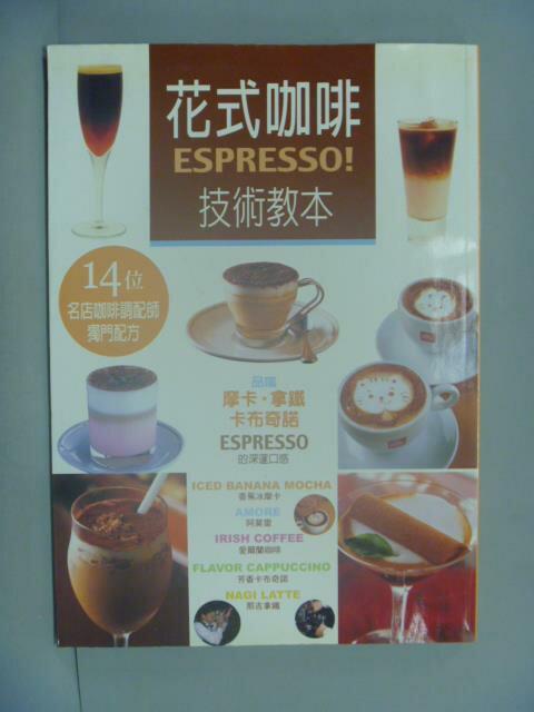 ~書寶 書T6/收藏_ZAV~花式咖啡Espresso技術教本_永瀨正人