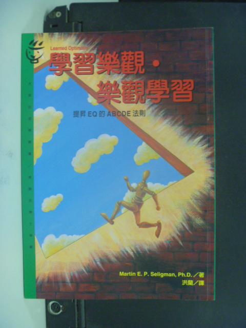 【書寶二手書T4/勵志_NBQ】學習樂觀‧樂觀學習_原價320_Martin Seligman/著