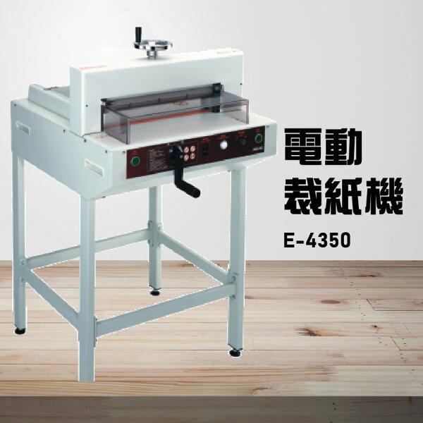 【辦公事務機器嚴選】ResunE-4350電動裁紙機辦公機器事務機器裁紙器台灣製造
