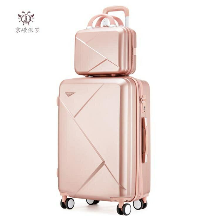 行李箱女ins網紅小型20旅行拉桿箱24寸皮箱子密碼學生大容量26潮