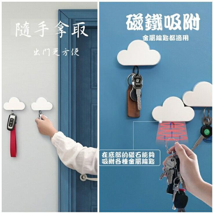 磁吸式鑰匙收納雲朵架  收納 鑰匙收納 磁吸