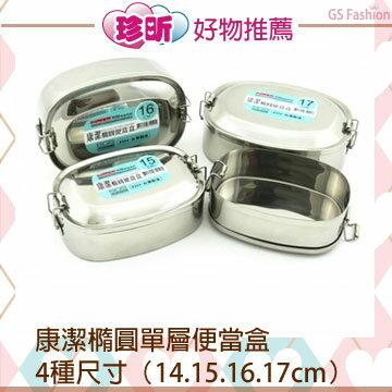 【珍昕】 康潔橢圓單層便當盒~4種尺寸(14.15.16.17cm)