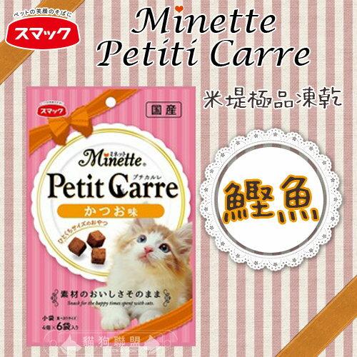 +貓狗樂園+ 日本Minette【Petiti Carre。米堤極品凍乾。鰹魚】100元 - 限時優惠好康折扣