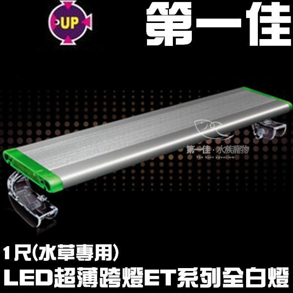 [第一佳水族寵物]雅柏UP[新款1尺]LED超薄跨燈ET系列全白燈(水草專用)另有1.21.52345尺免運