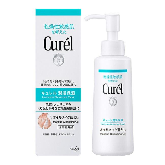 Curel潤浸保濕輕質卸粧油150ml