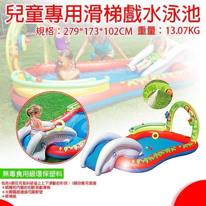 Bestway 滑梯 兒童 游泳池 遊戲池 戲水池 279*173*102CM 噴水池 附贈彩球/投擲環 D00058