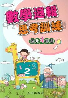 光田國小數學邏輯思考訓練4年級