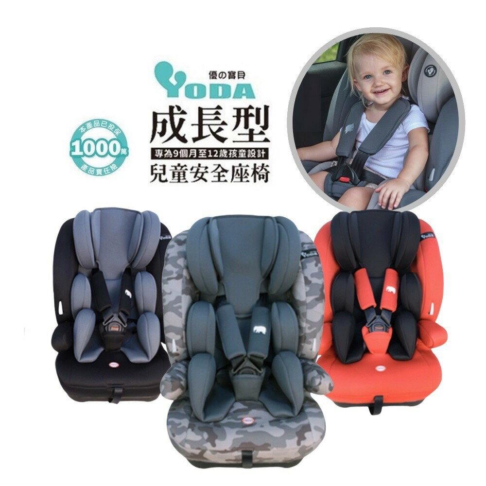 YoDa 第二代成長型兒童安全座椅