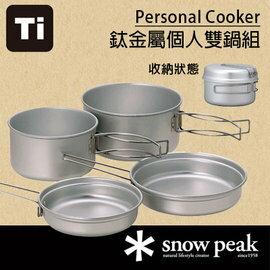 【鄉野情戶外用品店】 Snow Peak |日本| 鈦金屬個人雙鍋組/極輕量鈦鍋 套鍋 餐具/SCS-020T 【鈦金屬】