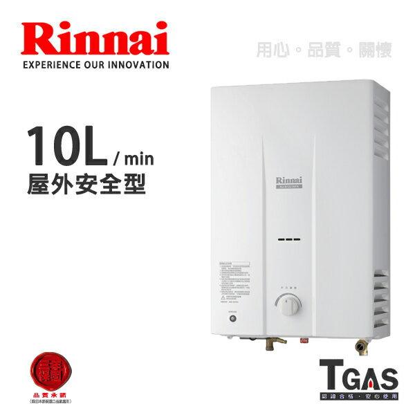 <br/><br/> Rinnai林內 10L 屋外型熱水器【RU-B1021RFN】含基本安裝<br/><br/>