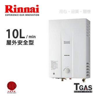 Rinnai林內 10L 屋外型熱水器【RU-B1021RFN】含基本安裝