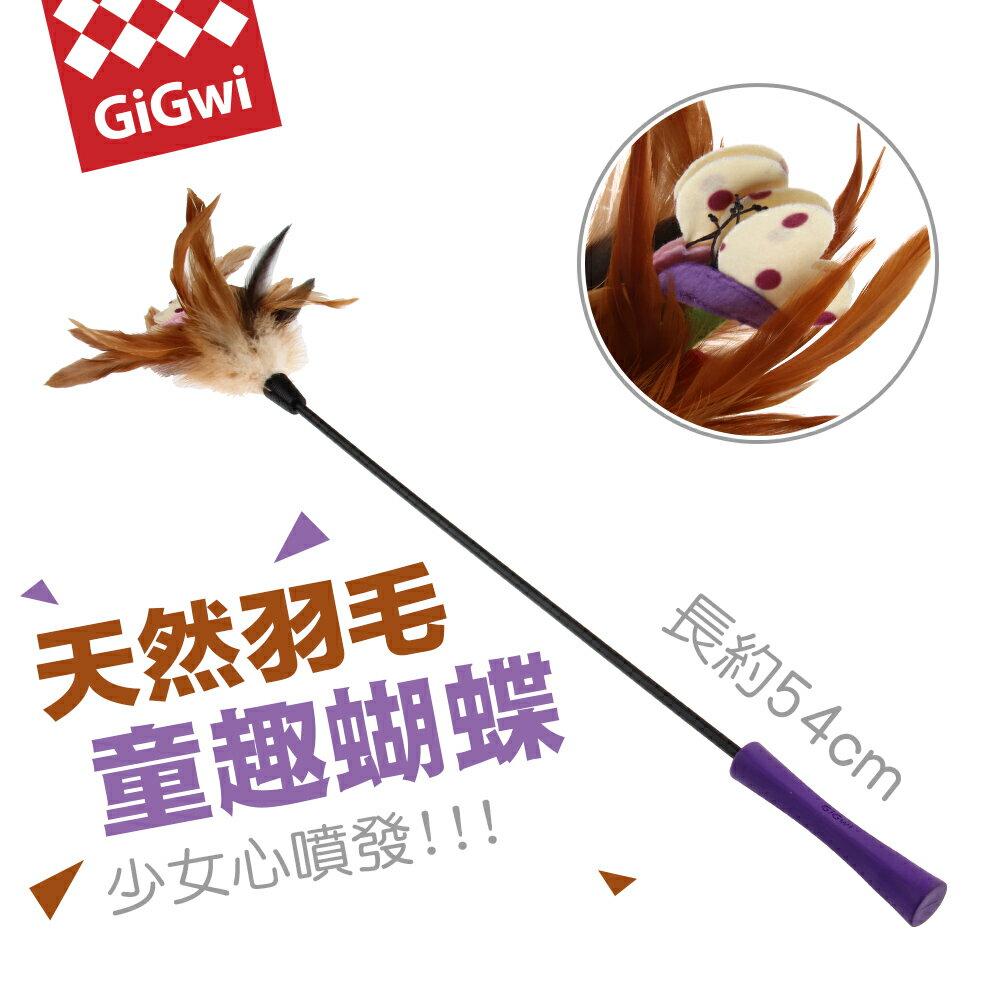 GiGwi 逗逗貓兒用-驚喜羽毛逗貓棒 (紫色) - 限時優惠好康折扣