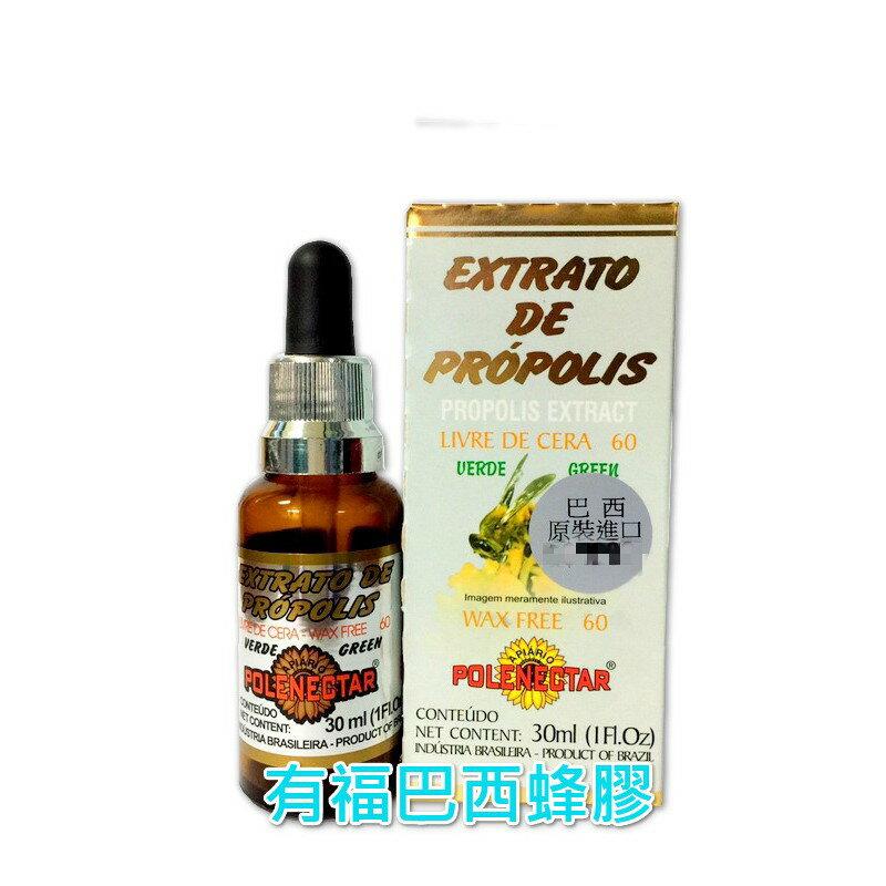 【有福蜂膠】POLENECTAR寶藍60%微酒精巴西蜂膠 12瓶特價3850元