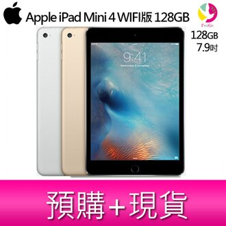 ★下單最高16倍點數送★ 12期0利率 Apple iPad Mini 4 WIFI版 128GB平板電腦