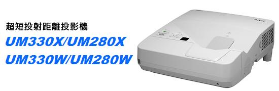 【零利率】NEC  UM330X 投影機  ※熱線07-7428010