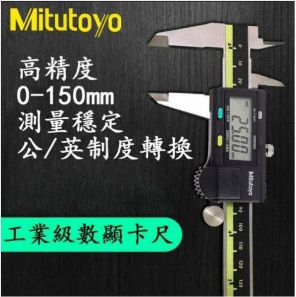 - Mitutoyo 三豐數顯 卡尺0-150MM高精度 電子數顯游標卡尺200 300mm