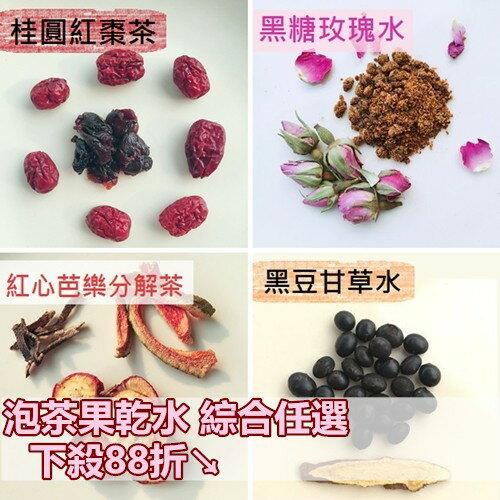 養生泡茶果乾水5種口味 5包→消費滿499送泡茶水瓶乙個