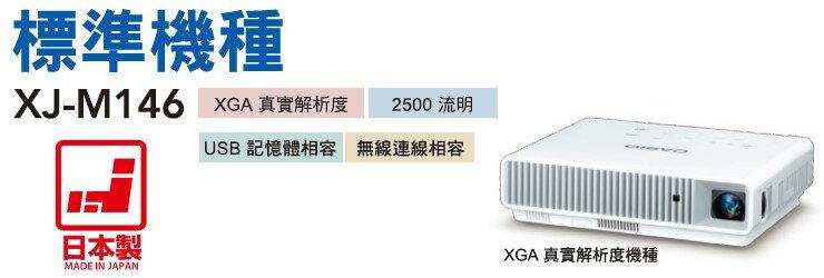 <br/><br/>  AviewS-CASIO XJ-M146投影機/2500流明/XGA/免換燈泡,日本製造<br/><br/>