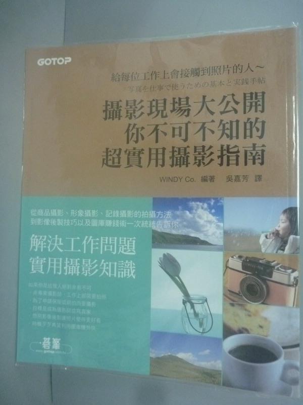 ~書寶 書T7/攝影_QII~攝影現場大公開:你不可不知的超 攝影指南_WINDY Co.