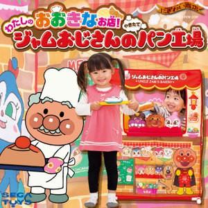 【預購】日本正版 麵包超人 新款果醬叔叔的麵包廠 家家酒 Anpanman大型玩具 安心 安全【星野日本玩具】