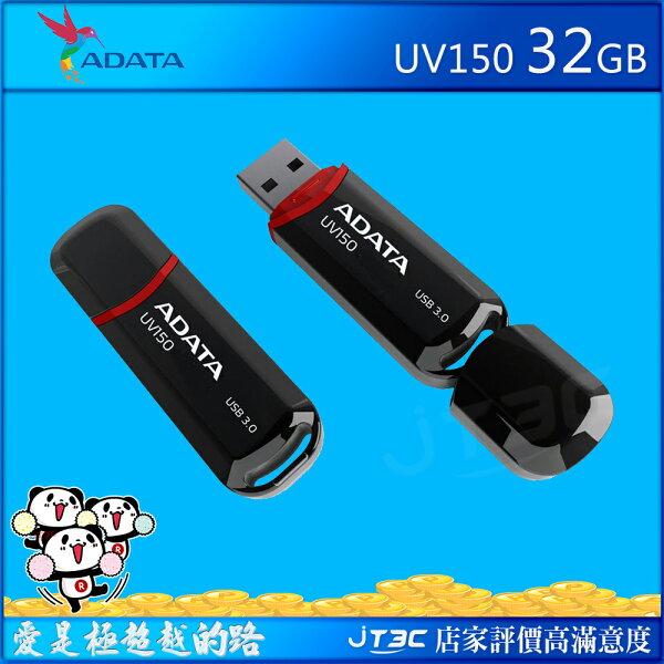 【滿3千15%回饋】ADATA威剛UV15032GB32GUSB3.0高速隨身碟黑色單入《超取免運》※回饋最高2000點