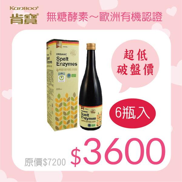 【肯寶KB99】德國有機斯卑爾脫小麥發酵液(6瓶入)