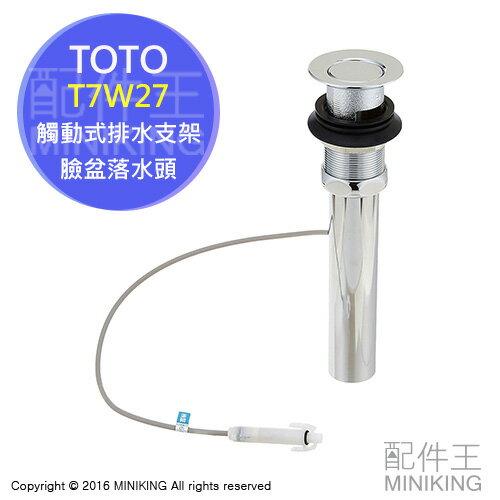【配件王】現貨 日本製 TOTO T7W27 觸動式臉盆落水頭 32mm 排水支架 排水零件 衛浴設備零件 浴室零件