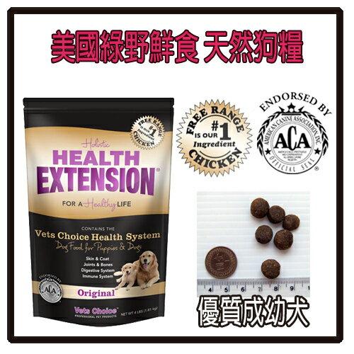【力奇】美國綠野鮮食 天然狗糧 優質成幼犬(大顆粒)-18LB/磅(8.16KG)-1470元(A001A03)