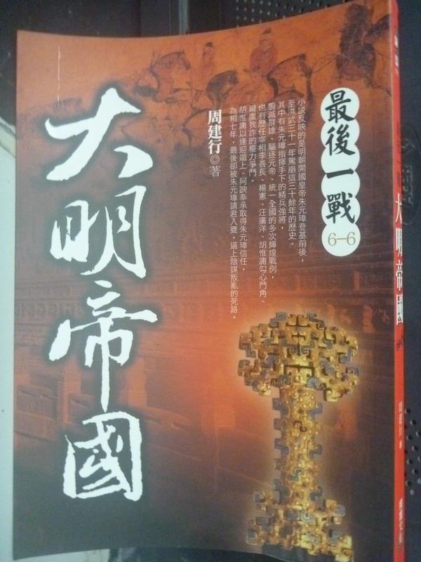 【書寶二手書T6/一般小說_IDI】最後一戰-大明帝國6之6_周建行