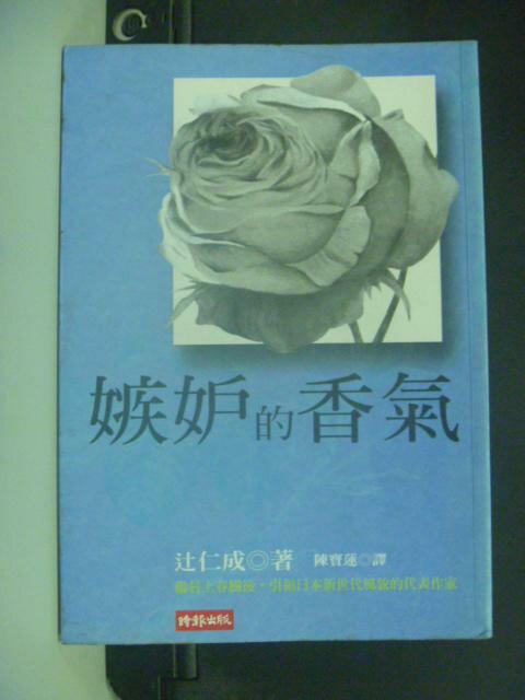 【書寶二手書T4/翻譯小說_KKJ】嫉妒的香氣_?仁成, 陳寶蓮