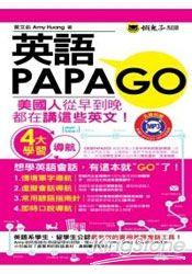 英語PAPAGO(1MP3)(附防水書套)