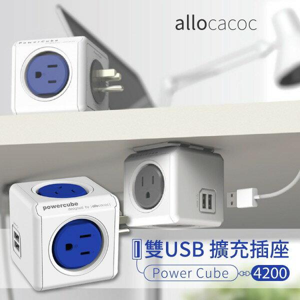 ◆荷蘭設計 allocacoc PowerCube 雙USB擴充插座 藍色 (型號 - 4200) 擴充 充電 插座