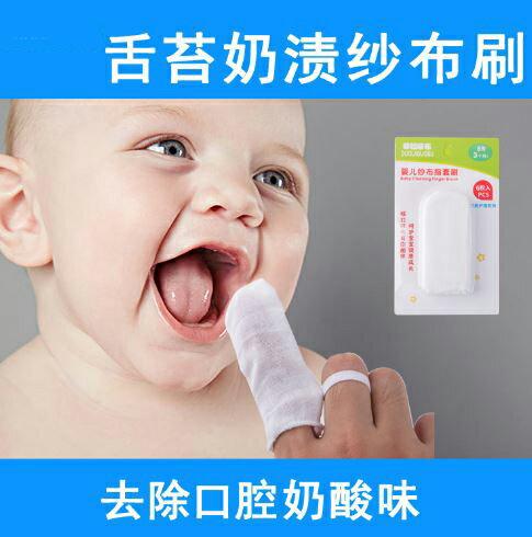 【省錢博士】嬰兒乳牙舌苔紗布 / 指套刷口腔清潔