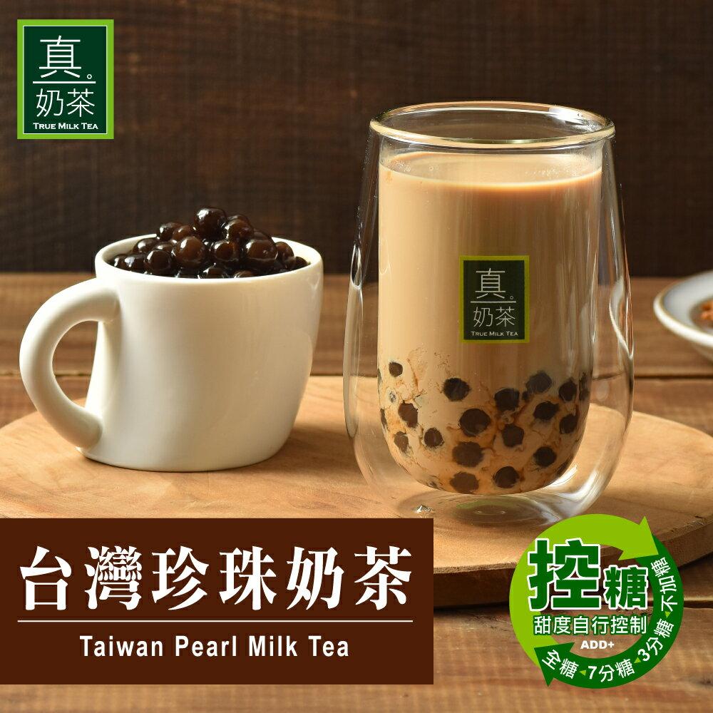 第五波:12 / 5晚上20:00 準時開搶►限量200組:台灣珍珠奶茶(5包 / 盒) x 5盒+免費送不鏽鋼雙層杯(珍珠奶茶專用杯  /  市價:NT$699)►最慢到貨日:12月25日 1