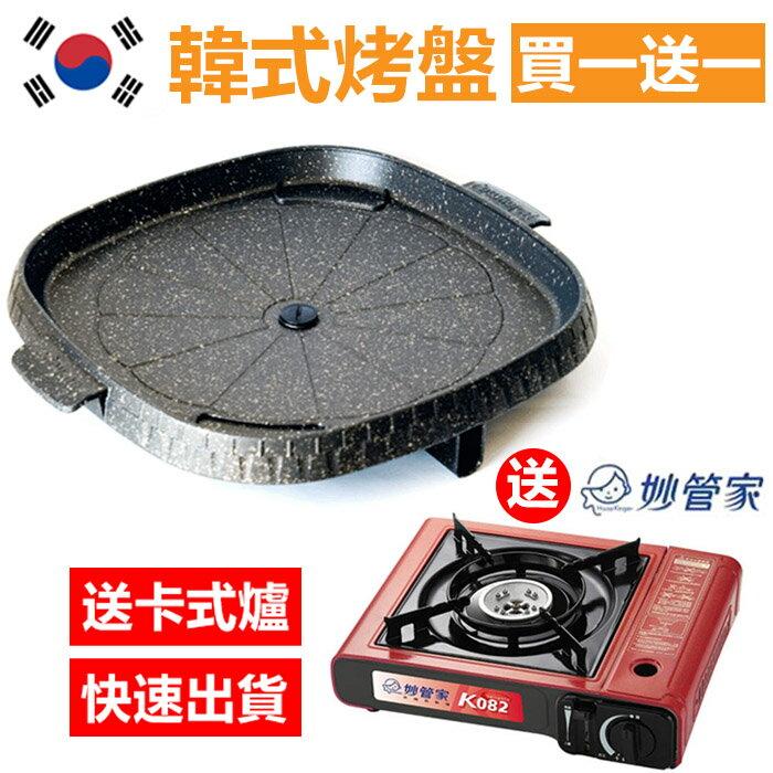 《烤肉超值組》【韓國Joyme】兩用烤盤/不沾鍋烤盤(方形32cm)+妙管家卡式爐PA-02_K0