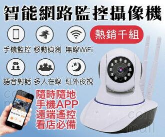 【coni shop】雙天線智能網路攝像機 APP遙控 夜視 無線 監控 閉路電視 小米 防盜 煙霧偵測 小米 小蟻