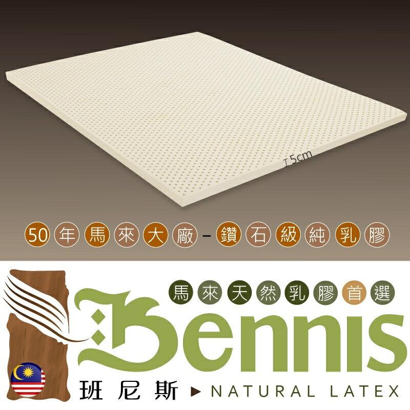 雙人加大6x6.2尺x5cm全新生產製程鑽石切片乳膠百萬馬來天然乳膠床墊/班尼斯國際名床