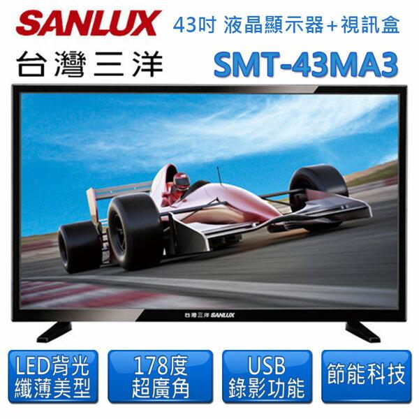 奇博網:【台灣三洋SANLUX】43吋LED背光液晶顯示器液晶電視附視訊盒SMT-43MA3【不附帶安裝】