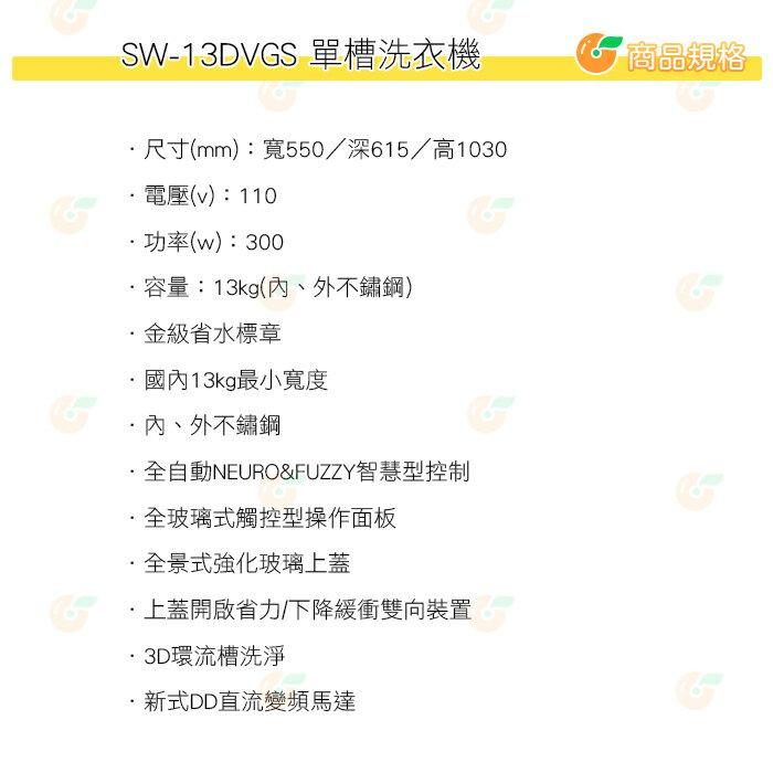含拆箱定位+舊機回收 台灣三洋 SANLUX SW-13DVGS 單槽 洗衣機 13kg 公司貨 不鏽鋼洗衣槽 變頻