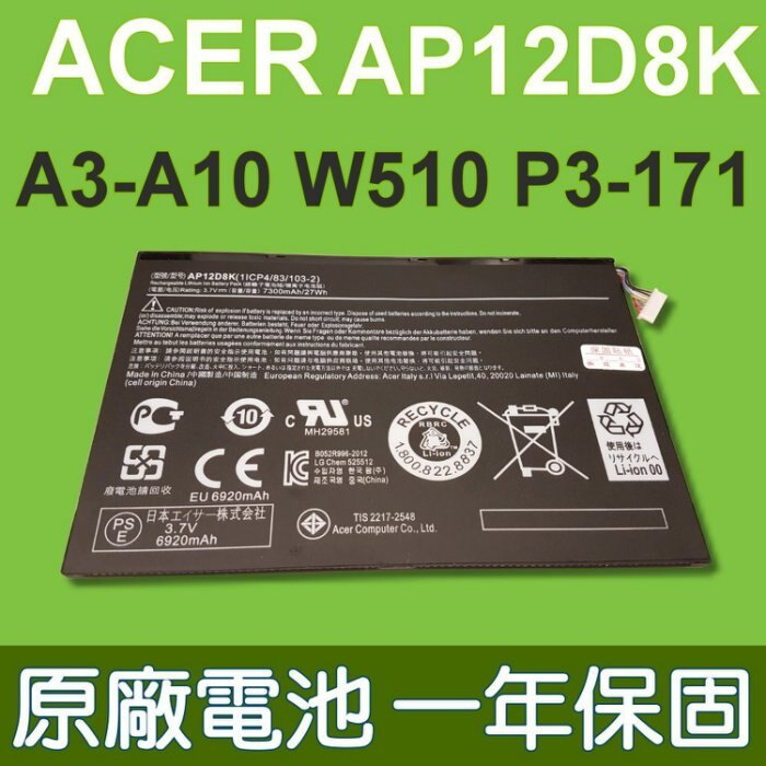 筆電達人 宏碁 ACER AP12D8K 原廠 電池 Lconia Tab A3-A10 W510 W510P P3-171
