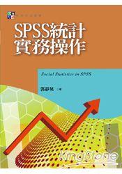 SPSS統計實務操作